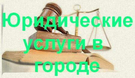 Юридические услуги в Архангельске
